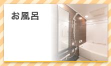 施工例洗面所・トイレ・お風呂
